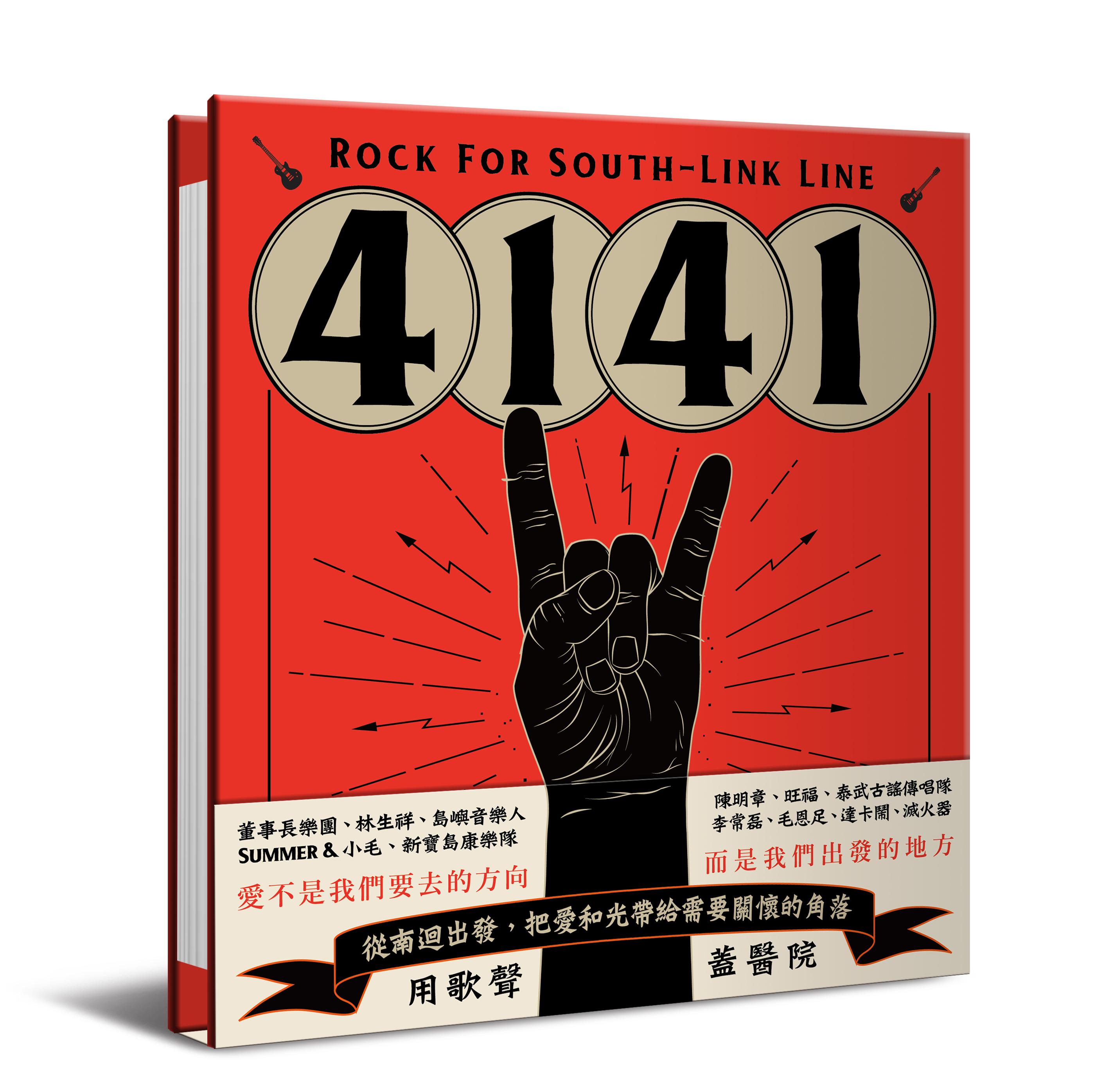 《4141 用歌聲蓋醫院》合輯