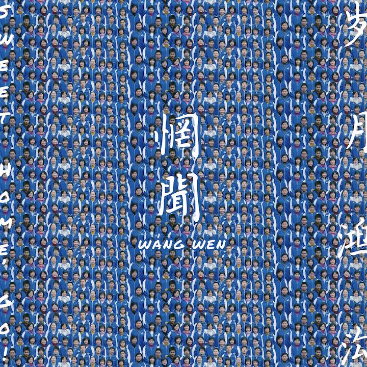惘聞樂隊最具突破性的代表作《歲月鴻溝》,設計與青年藝術家李維伊合作、正式在台數位發行