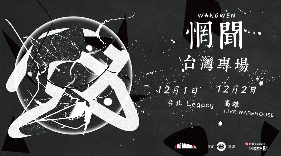 睽違四年半,中國器樂搖滾領軍樂隊「惘聞」,將來台舉辦雙專輯巡演!