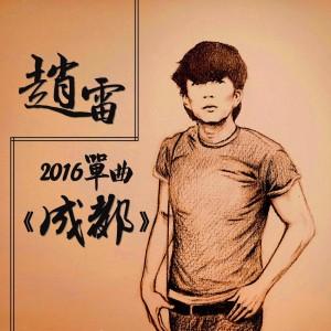 趙雷 2016 單曲《成都》