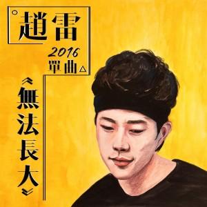 趙雷 2016 單曲《無法長大》