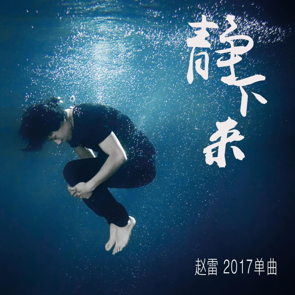 趙雷 2017 全新單曲封面《静下来》