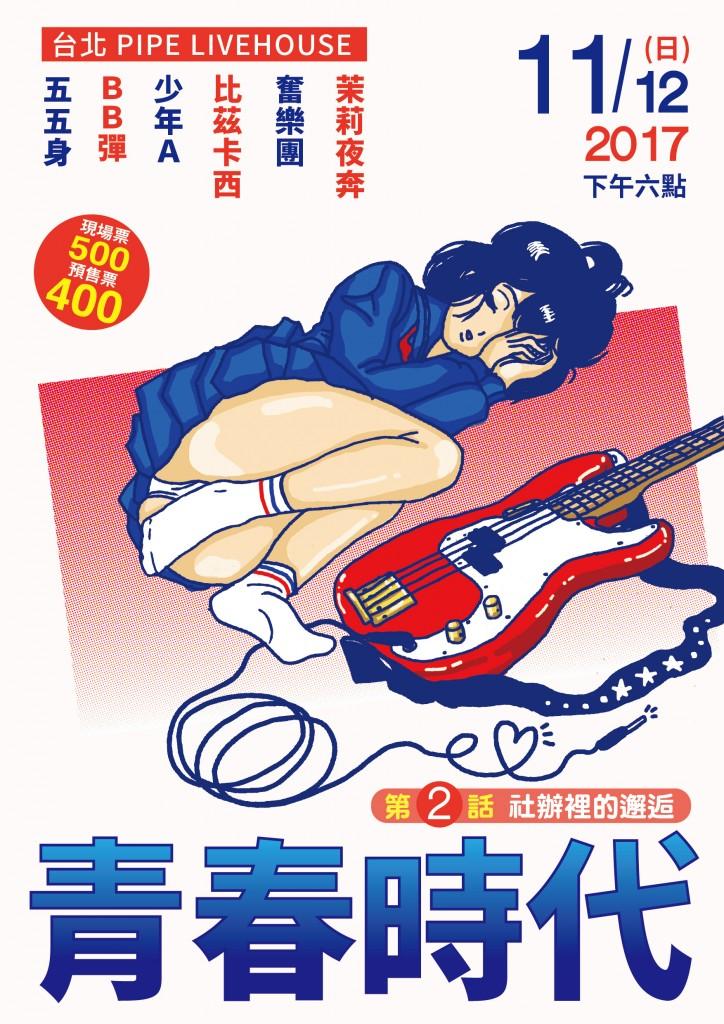 由奮樂團主唱楊盛堯所設計的活動主視覺,以「校園時期」為主題,風格試圖重現小時候所熱愛的校園漫畫那種簡單、乾淨、直接的風格。