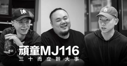 (左起)小春(Kenzy/周文傑)、大淵(Muta/林睦淵)、瘦子(E-SO/陳昱榕)。