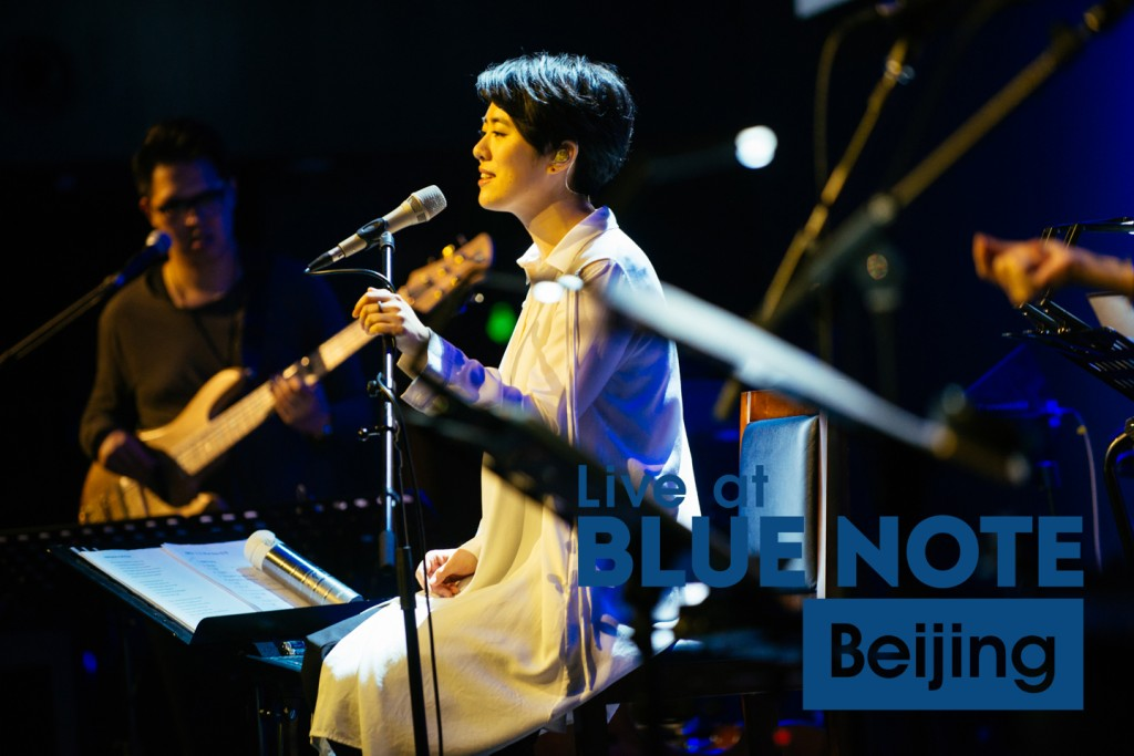 Yoyo 岑寧兒 Live at Blue Note Beijing 現場