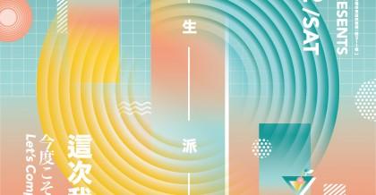 民生電氣_民生派對2017
