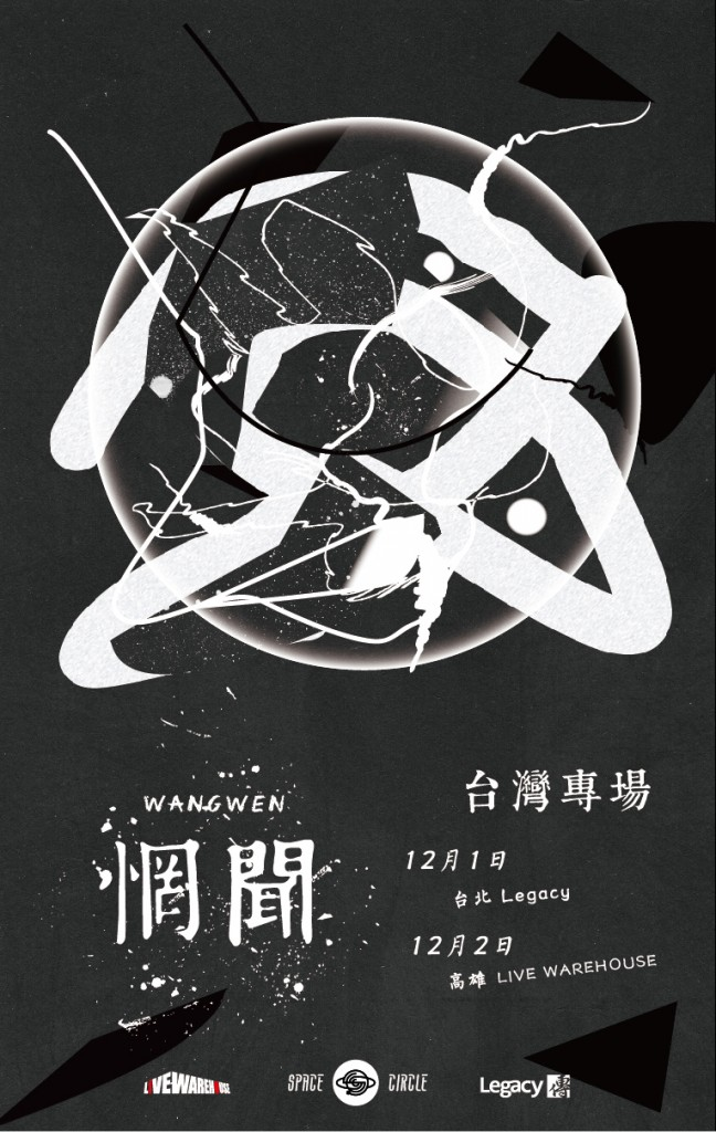 2017 WangWen 台灣專場海報設計