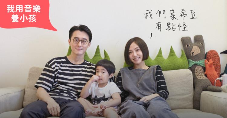 20171110 我用音樂養小孩_希豆 copy (1)