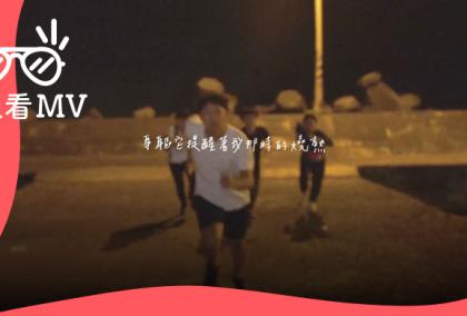 20171124_週五看MV