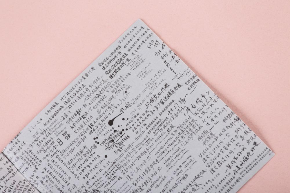 專輯設計主打「手寫」概念,收錄眾多樂迷手寫之字體,記錄這時期的你們/我們,青春僅有一次的你們/我們。