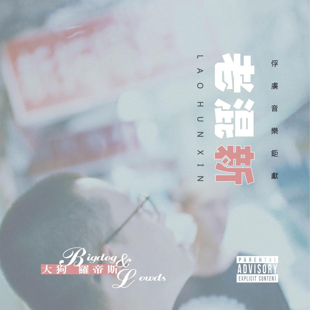 T.A.G.歹徒成員首張迷你專輯《老混新》。