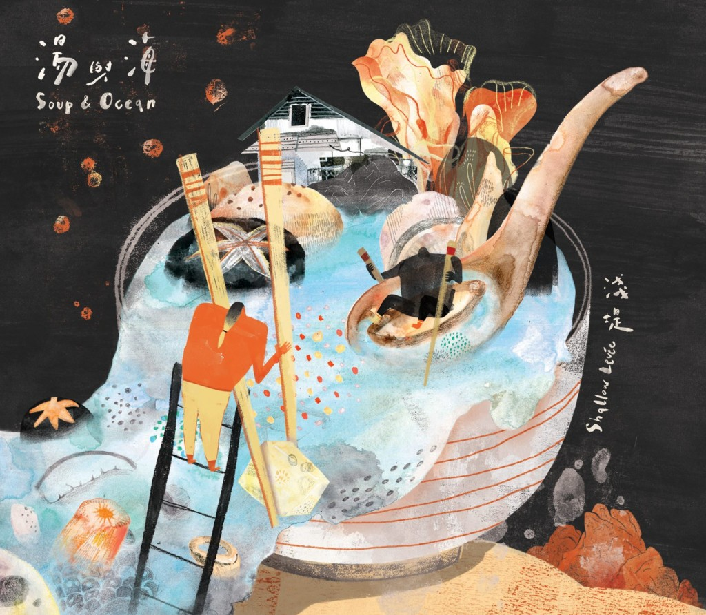 《湯與海》視覺設計由Aimee Chang一手打造,把EP化成了料理包,還幫每首曲子畫了不同的湯品,淺堤自己也相當喜歡這次的設計。