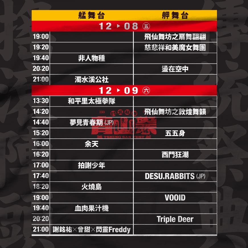2017艋舺青山祭雙日雙舞台節目表