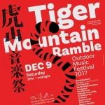 朝聖台版「Fuji Rock」 虎山音樂祭12月9日登場
