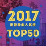 2017 年度 StreetVoice 音樂作品人氣榜 TOP 50