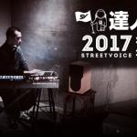 達人評選:2017 StreetVoice 年度歌曲、音樂人