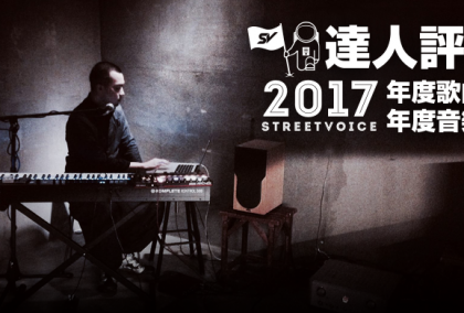 20171215 馬瓜_達人評選:2017 StreetVoice 年度歌曲、音樂人