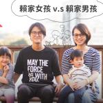 【我用音樂養小孩】我們的乾媽是魏如萱:賴心樂、賴錚