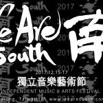 南台灣表演場一票玩到底!We Are South 南迴樂音樂祭