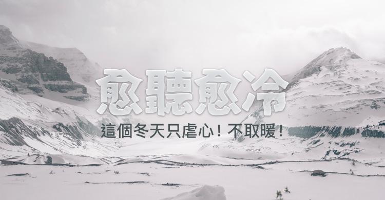 Packer歌單_愈聽愈冷(Banner)