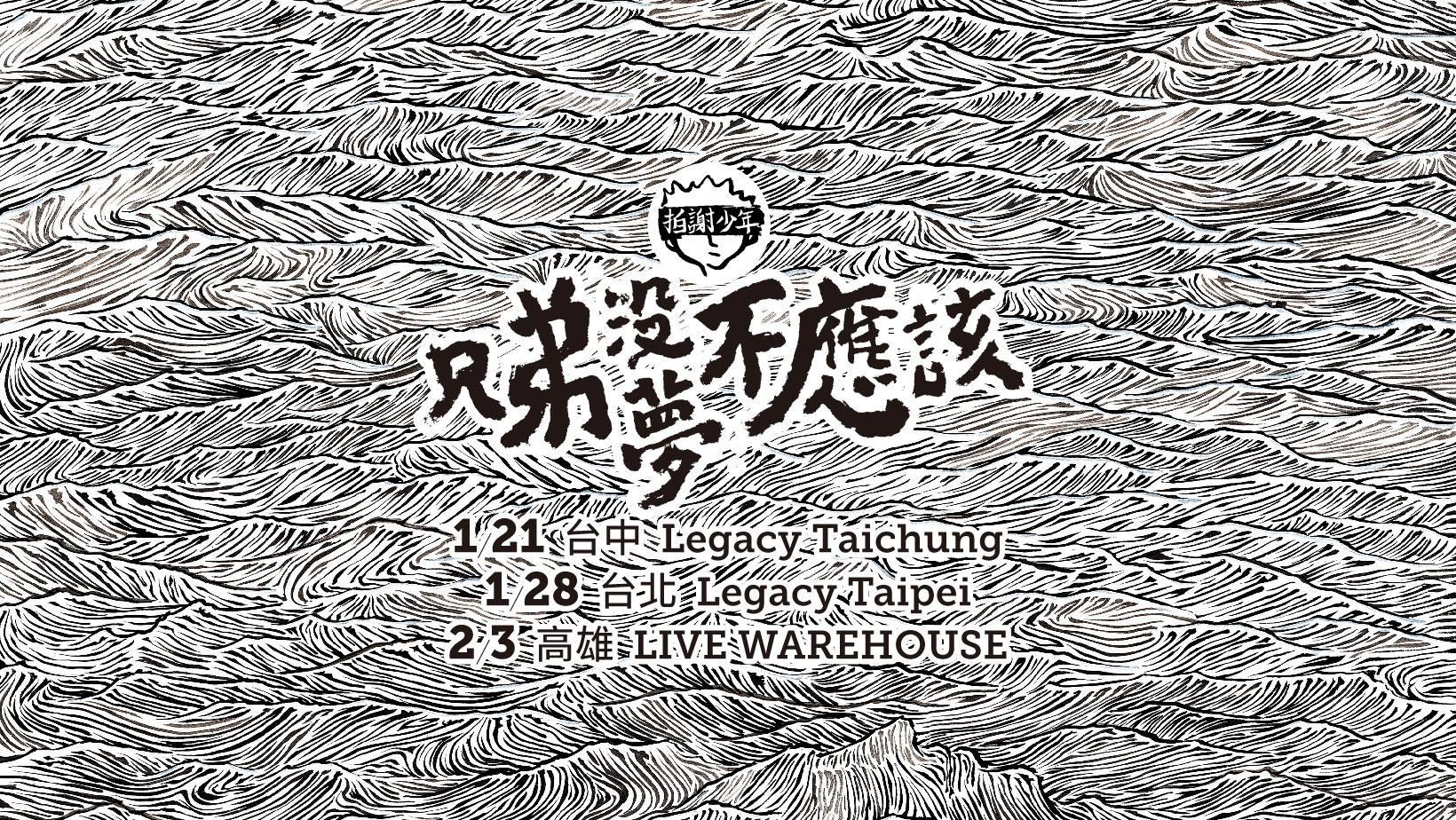 【圖說2】拍謝少年巡迴將於 1 月 21 日台中 legacy 展開