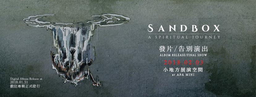 【圖說3】Sandbox於0203將在小地方展演空間舉行告別演出!