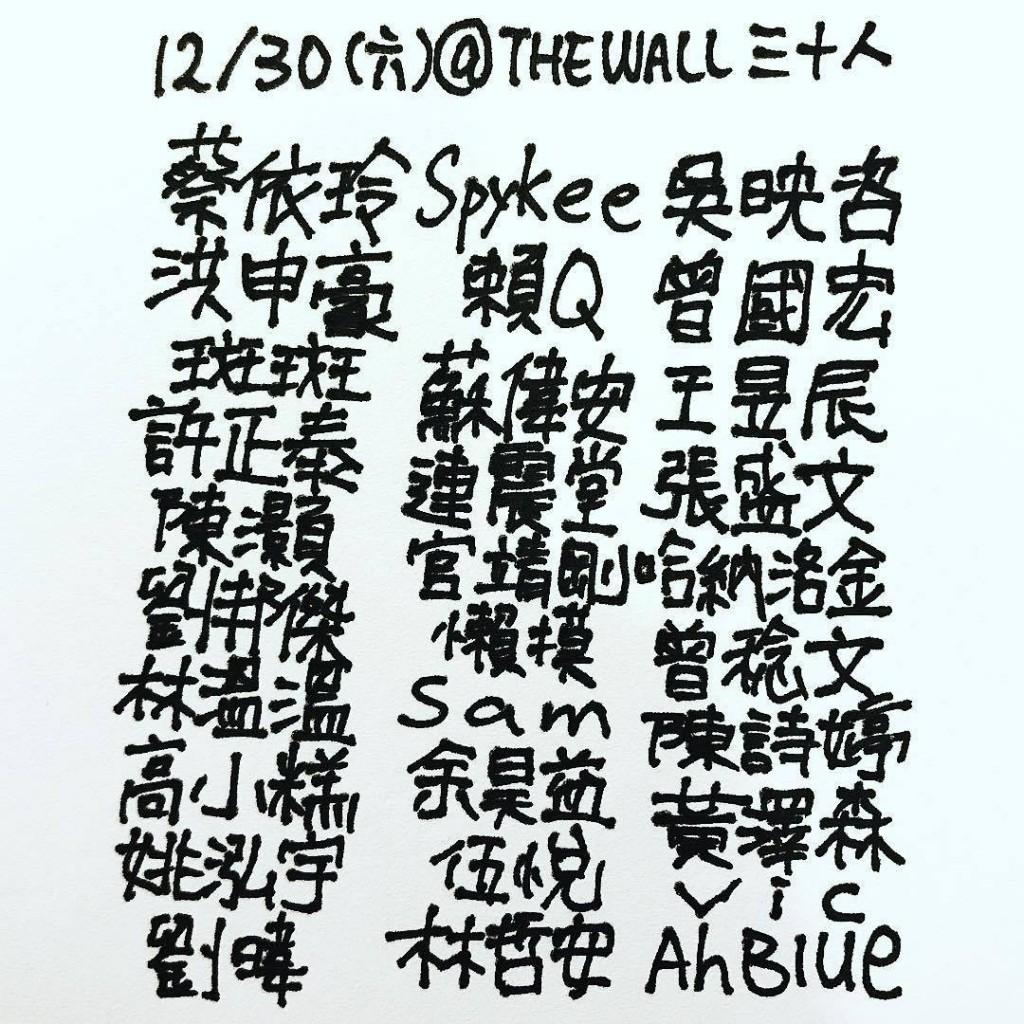 今年的表演名單,演出當天,陳灝換成了杜易修,余昊益換成了陳威愷,曾國宏換成了尊龍