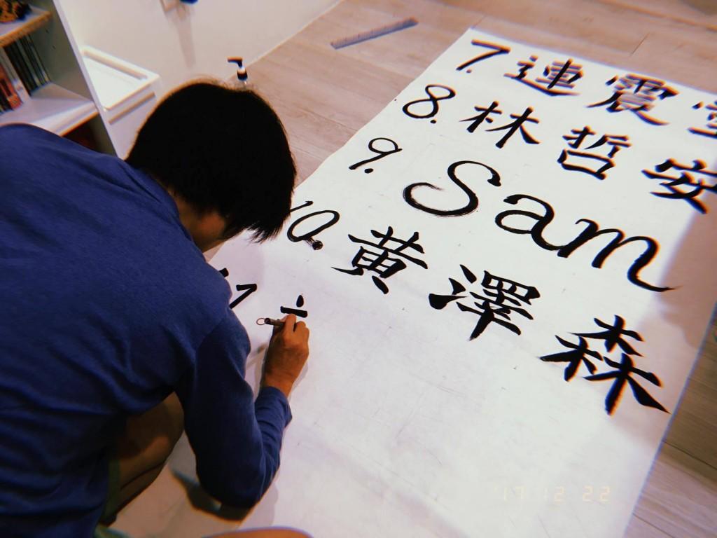 林哲安賣力寫表演者名字中