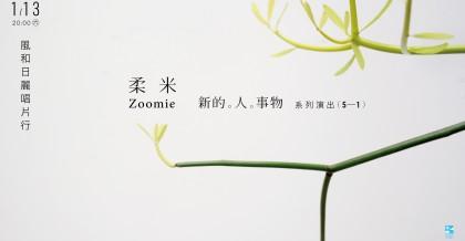 柔米新的人-fb-01