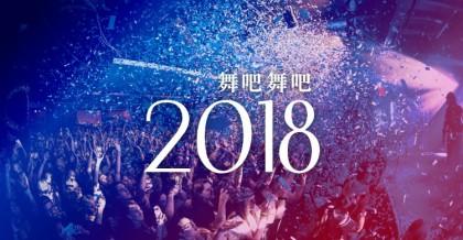 派歌歌單 - 舞吧舞吧2018 Banner
