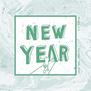 王立 - New Year