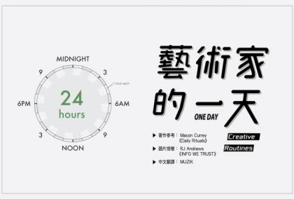 藝術家的一天,他們是這樣度過24小時的_1