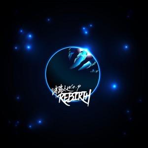 謎路人 - REBIRTH