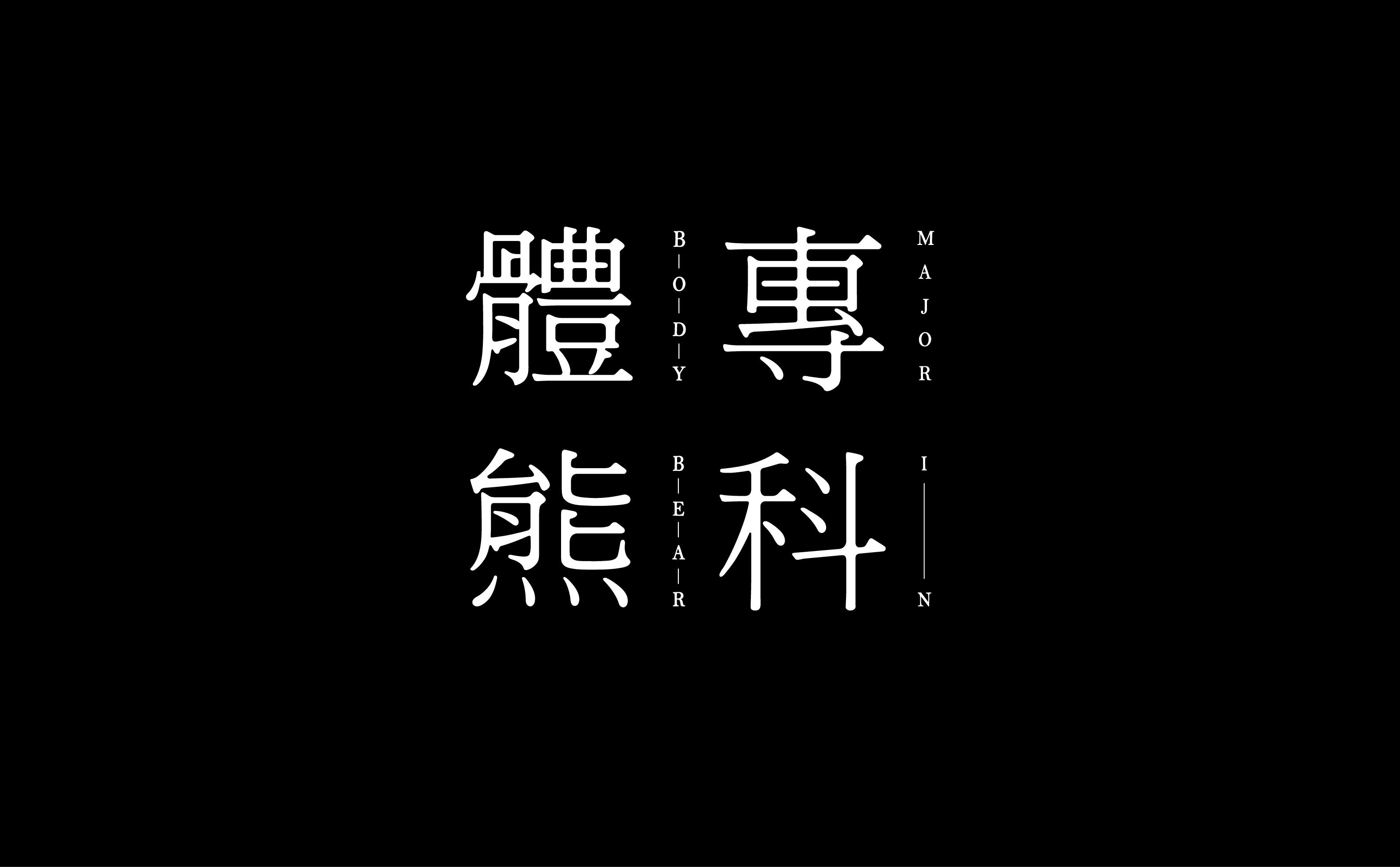 體熊專科-03