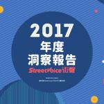 一起向世界發出聲音!StreetVoice 街聲 2017 年度洞察報告上線