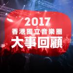 2017 香港獨立音樂圈大事回顧