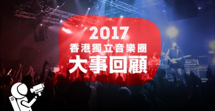 20180110 香港獨立音樂圈大事回顧