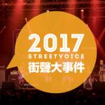 2017 年 StreetVoice 街聲做了哪些事?