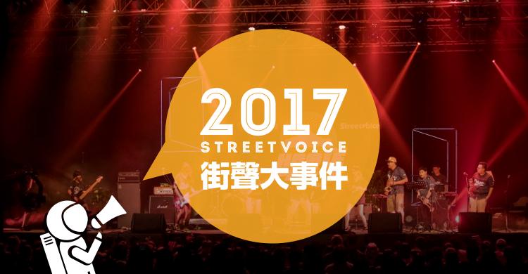 20180117 2017 StreetVoice街聲大事件