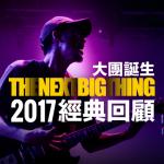 The Next Big Thing 大團誕生 2017 經典回顧
