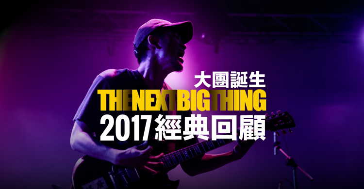 20180118 The Next Big Thing 2017 經典回顧