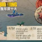 【2018大團誕生】之【年度十大宣誓場】開始售票!