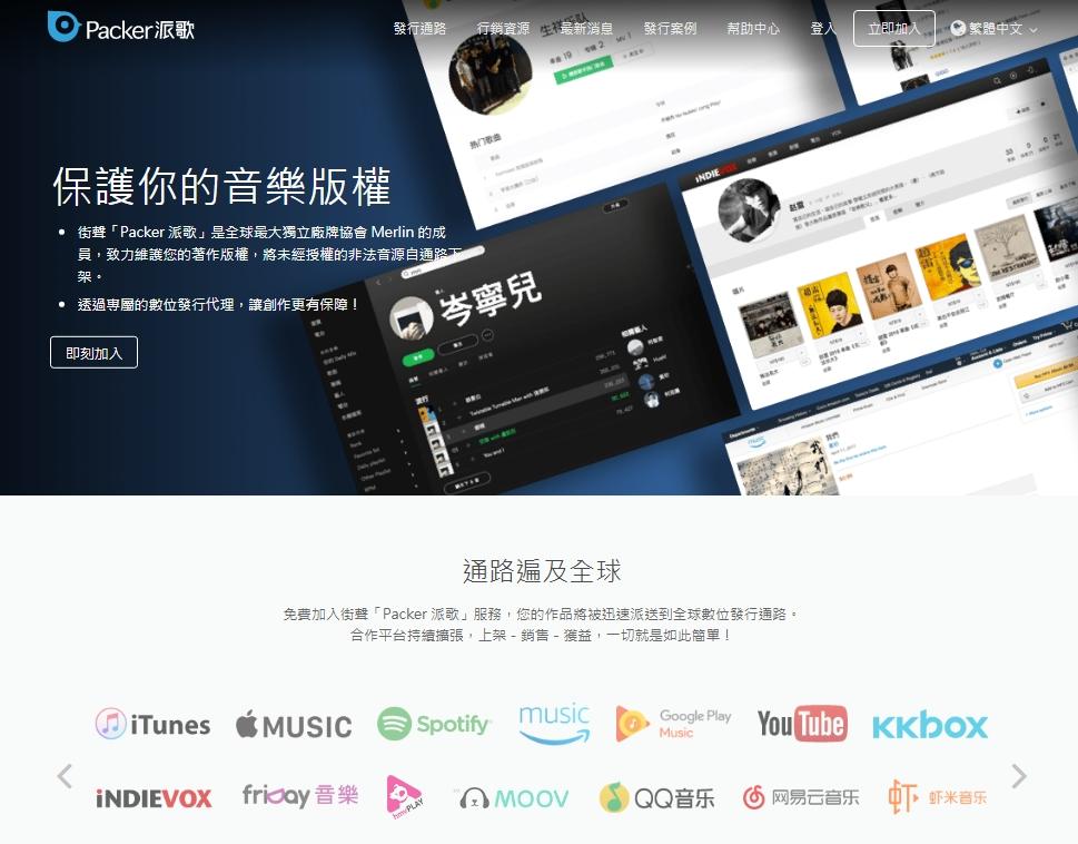 StreetVoice自 2012 年成立的版權代理平台 Packer 派歌,目前已代理全球超過 1,000 組音樂人、50 家音樂廠牌,發行網絡遍及多達 110 個國家、各大音樂平台。