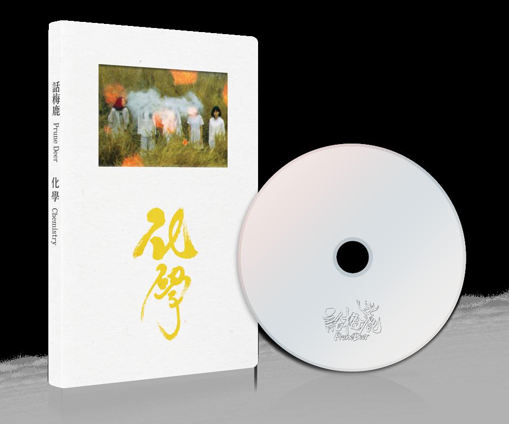 【圖三】話梅鹿樂團實體專輯照