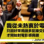 電影配樂的一代宗師-約翰.威廉斯