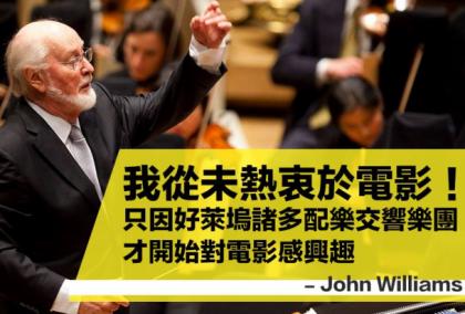 電影配樂的一代宗師-約翰.威廉斯1