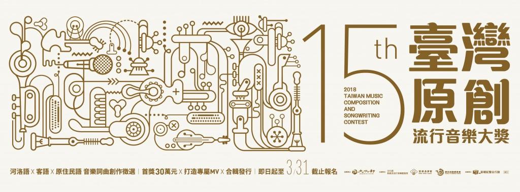 107年臺灣原創視覺BANNER