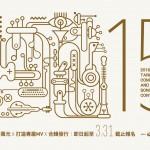 臺灣原創流行音樂大獎報名開始 去年首獎MV亮麗出爐
