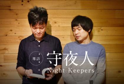守夜人鍵盤手兼團長旭章(左)和鼓手其偉(右)。