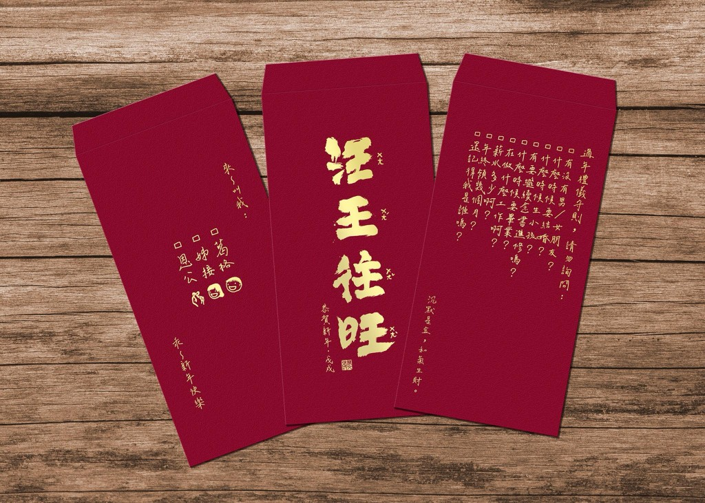 近期推出迎春「文強體」紅包袋。